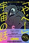 読むだけで人生観が変わる 「やべー」宇宙の話 1,430円