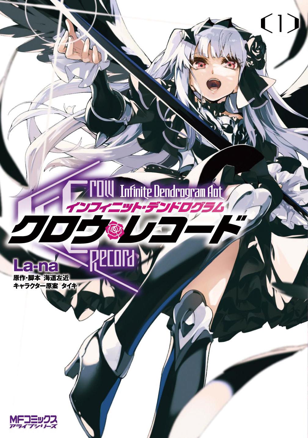クロウ・レコード Infinite Dendrogram Aot 1