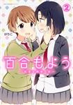 百合もよう 〜咲宮4姉妹の恋〜 (2)