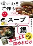 漬けおきで作る魔法のスープ&鍋 1,430円