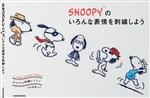 かんたん刺繍レッスン SNOOPYのいろんな表情を刺繍しよう
