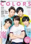 ザテレビジョンCOLORS  Vol.46 SUMMER 990円