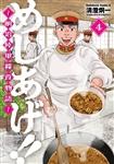 めしあげ!! 〜明治陸軍糧食物語〜 (4)