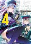 ドールズフロントライン 電撃コミックアンソロジー4