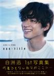 白洲迅1st写真集 non-title