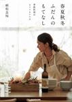 春夏秋冬ふだんのもてなし 季節料理のヒントとレシピ 1,650円