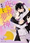 夜神×夢神 704円