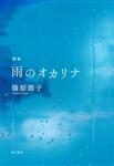 歌集 雨のオカリナ