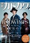 別冊カドカワ 総力特集 RADWIMPS feat.天気の子   Weathering With You 1,650円