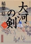 大河の剣(一)