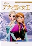 角川アニメ絵本 ポケットシリーズ アナと雪の女王