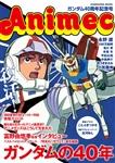 アニメック ガンダム40周年記念号