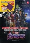 MARVEL Avengers:Endgame SHOPPING ECO BAG & POUCH BOOK
