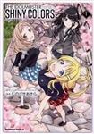 アイドルマスター シャイニーカラーズ(1)CD付き特装版