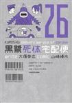 黒鷺死体宅配便 (26)