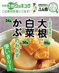 別冊3分クッキング この素材を使いこなす! 人気料理家の大根・白菜・かぶのおかず 858円
