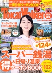 TokaiWalker特別編集 (得)スパ銭&日帰り温泉 ウォーカームック