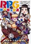 RPGトイボックス 3,960円