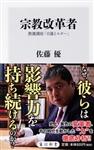 宗教改革者 教養講座「日蓮とルター」