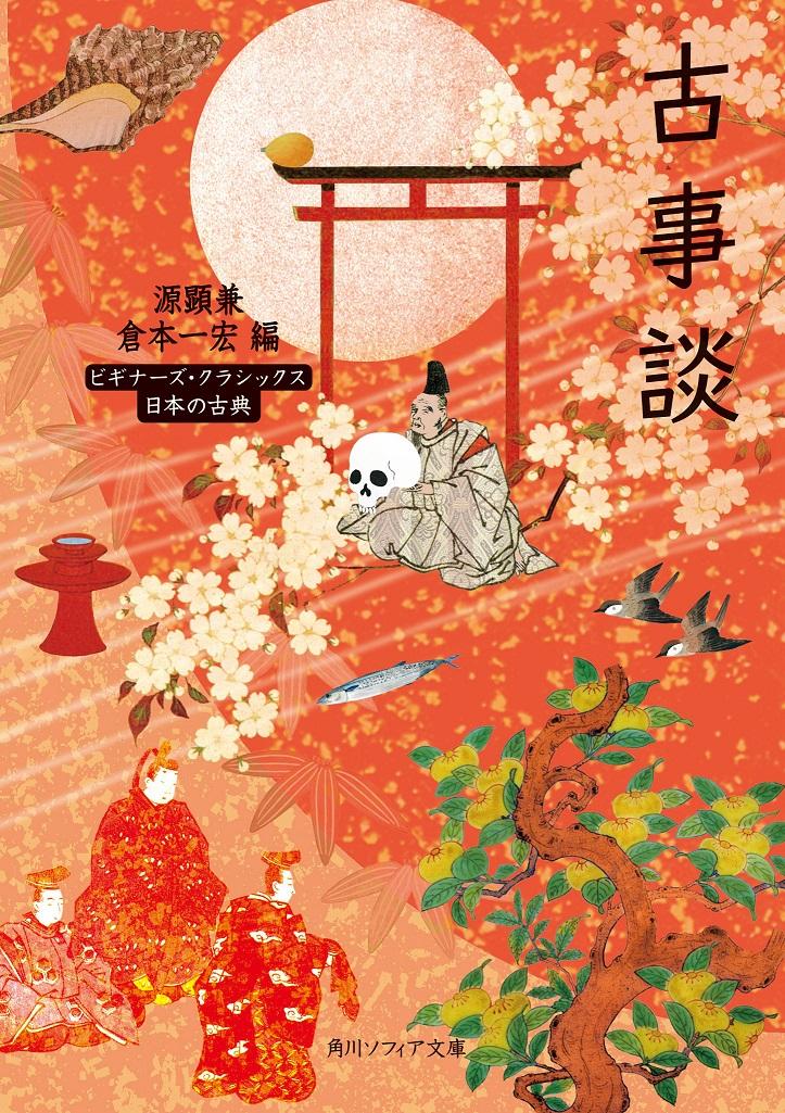 古事談 ビギナーズ・クラシックス 日本の古典