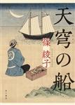 天穹の船 2,035円