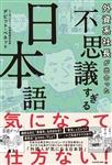 外資系社長が出合った 不思議すぎる日本語 1,430円