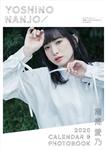 南條愛乃 2020 CALENDAR & PHOTOBOOK