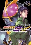 仮面ライダー913(1)