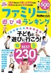 KansaiWalker特別編集 ファミリー遊び場ランキング ウォーカームック