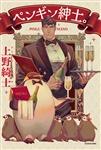ペンギン紳士。