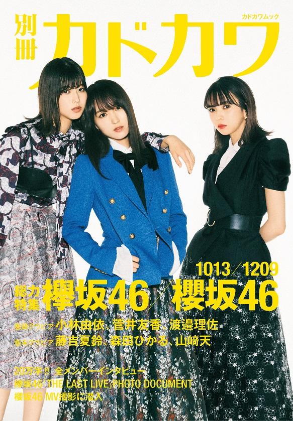 別冊カドカワ 総力特集 欅坂46/櫻坂46 1013/1209 1,000円