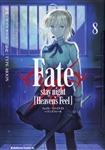 Fate/stay night [Heaven's Feel] (8)