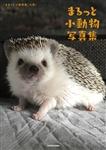 「まるっと小動物展」公認! まるっと小動物写真集 1,760円