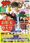 ザテレビジョン 首都圏関東版 2020年1/10増刊号 410円
