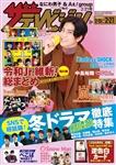 ザテレビジョン 関西版 2020年2/21号