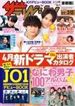 ザテレビジョン 首都圏関東版 2020年3/13号 400円