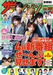 ザテレビジョン 首都圏関東版 2020年3/27号 400円