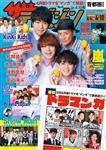 ザテレビジョン 首都圏関東版 2020年4/10号 400円
