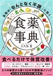 女性の「なんとなく不調」に効く食薬事典 1,650円