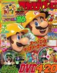 てれびげーむマガジン January 2020 999円