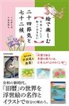 絵で楽しむ 日本人として知っておきたい二十四節気と七十二候 1,430円