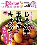 別冊3分クッキング この素材を使いこなす! 人気料理家のじゃが芋・玉ねぎ・キャベツのおかず 858円