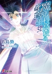 魔法科高校の劣等生(31) 未来編