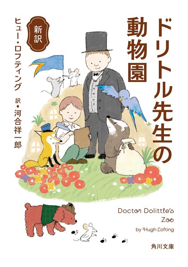 新訳 ドリトル先生の動物園
