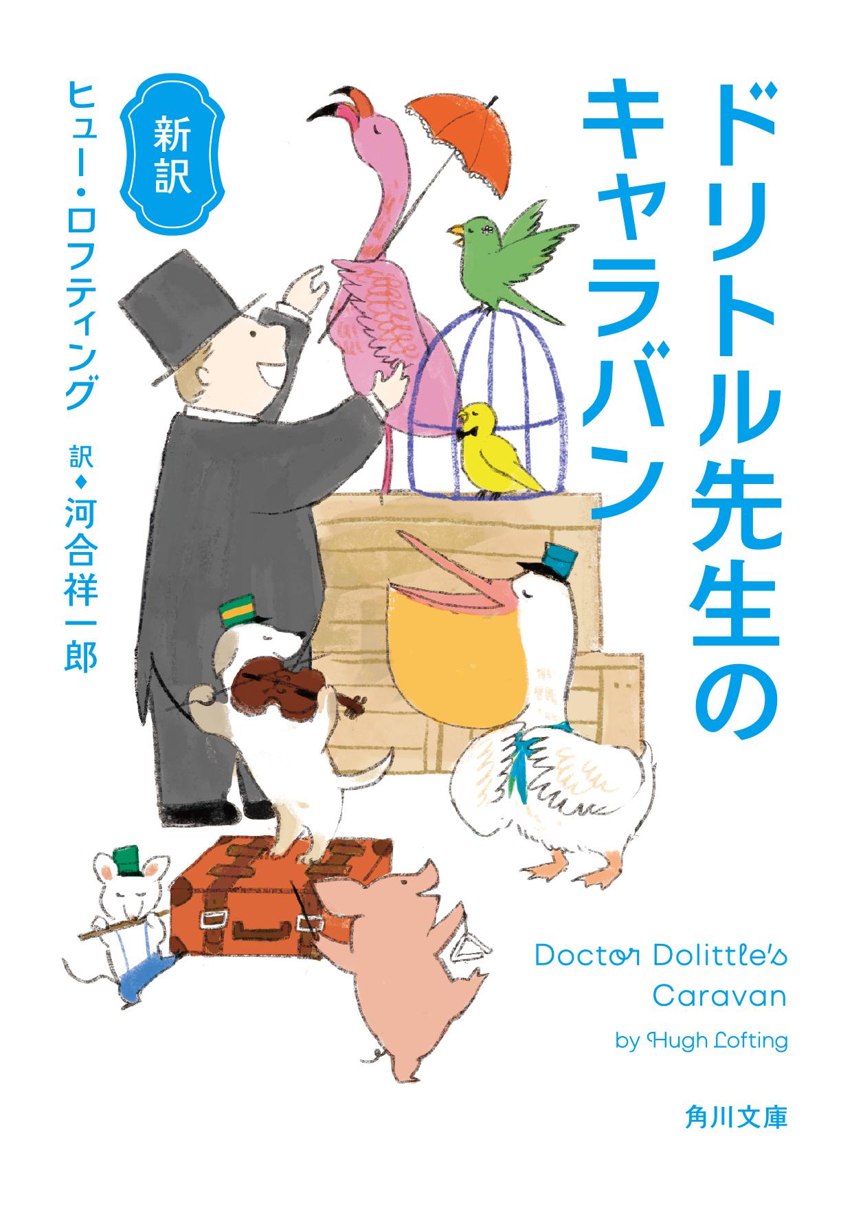 新訳 ドリトル先生のキャラバン