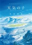 新海誠監督作品 天気の子 美術画集