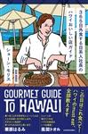365日外食する日系人社長のハワイおいしい店ガイド