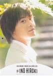 猪野広樹カレンダー2020.04-2021.03 2,750円