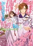 おとなりの晴明さん 第六集 〜陰陽師は狐の花嫁を守る〜