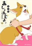 あしょんでよッ 〜うちの犬ログ〜 (8)
